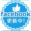 facebook 更新中!