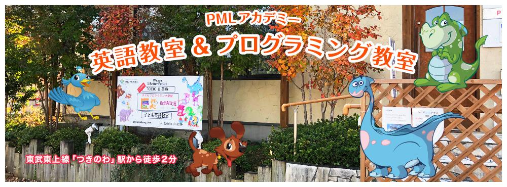 東武東上線「つきのわ」駅から徒歩2分 PMLアカデミー 英語教室&プログラミング教室