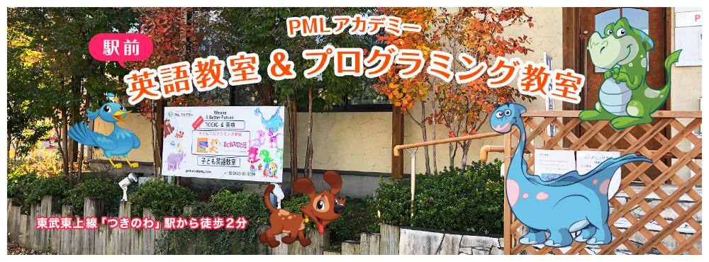 東武東上線「つきのわ」駅から徒歩2分 PMLアカデミー 駅前 英語教室&プログラミング教室